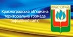 http://krasnograd-rada.gov.ua/