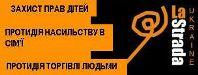 http://la-strada.org.ua